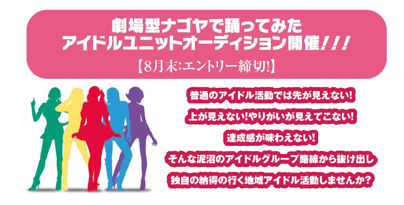 名古屋で踊ってみたアイドルユニットオーディション