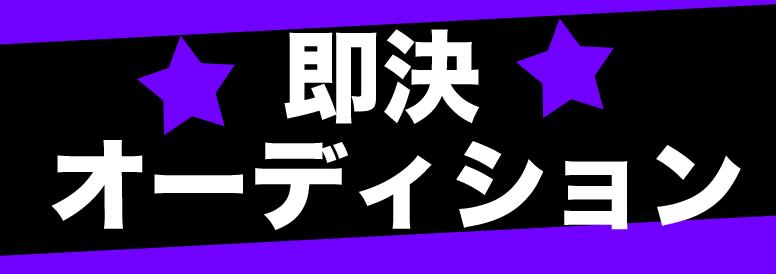 東京.大阪地区  即決オーディション!