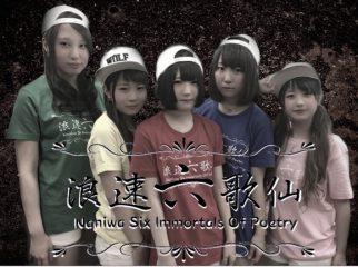 クレイジーな個性派アイドル募集!!【大阪】
