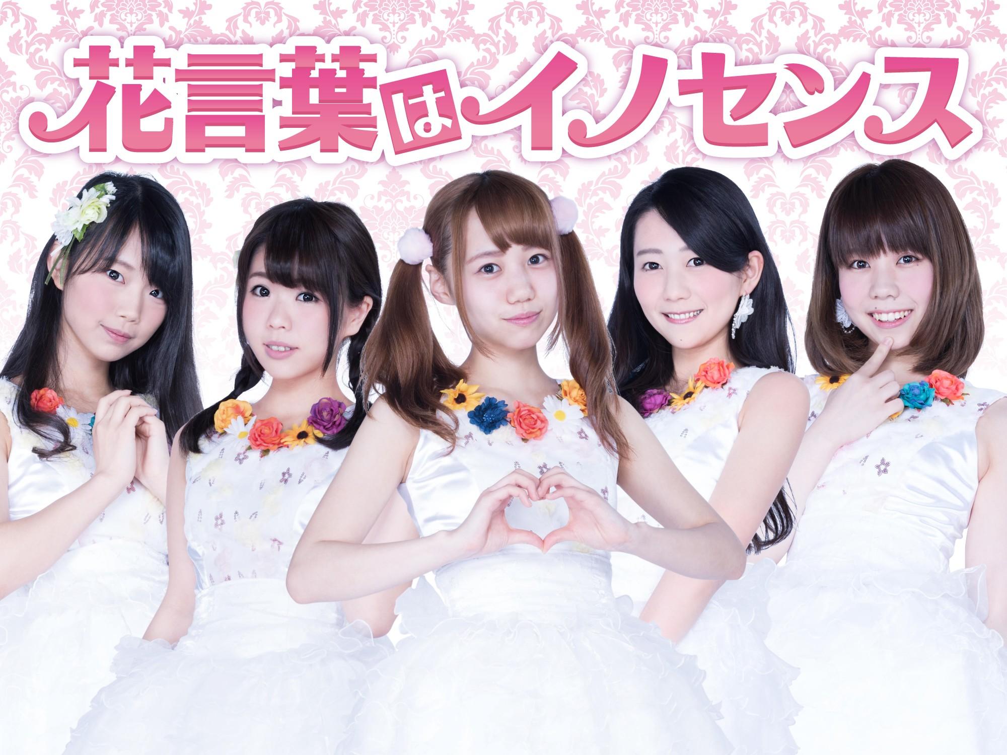 完全新規立ち上げの超正統派アイドルユニット『アルジャーノンに花束を』メンバー募集!!@第二回