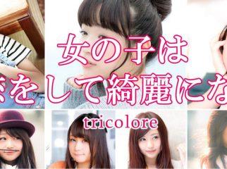 恋愛ガールズユニット「トリコロール」第一期生メンバーズオーディション
