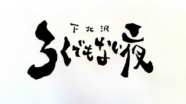 ライブハウス『下北沢ろくでもない夜』プロデュースアイドル