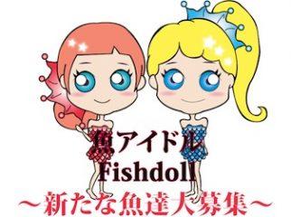 新たなアイドルユニット「Fishdoll」メンバー大募集!
