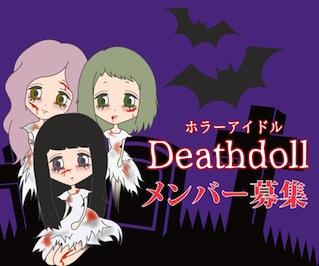 Deathdoll新メンバーオーディション