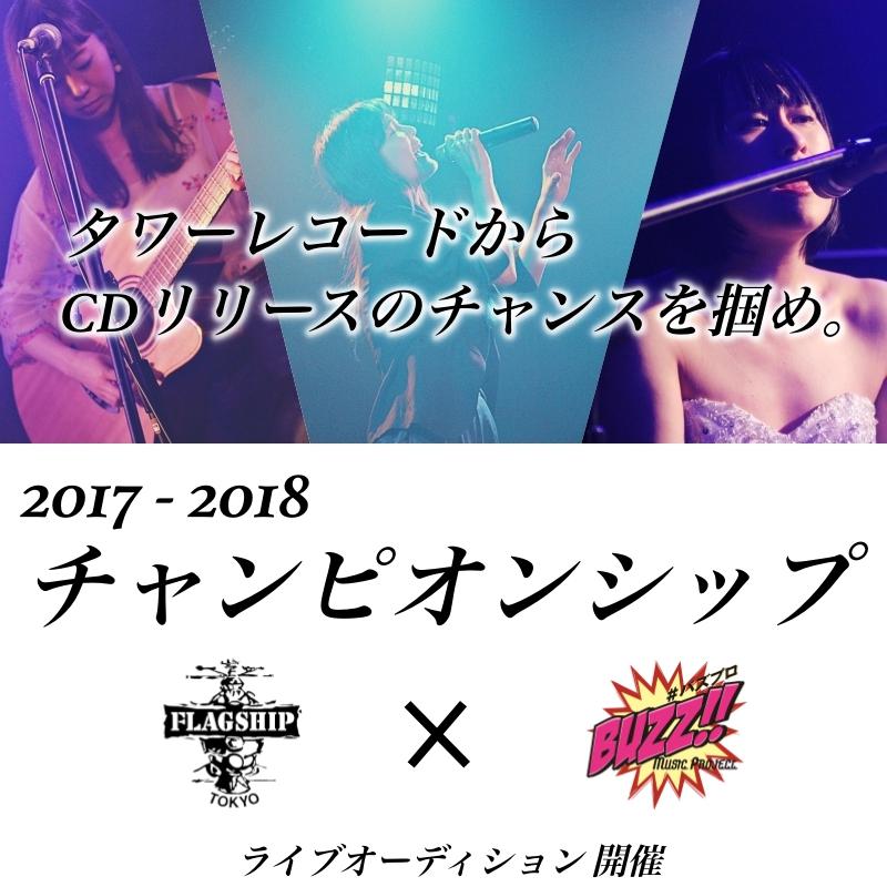 タワーレコードからCDリリース!「チャンピオンシップ 2017 -2018」ライブオーディション