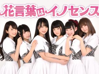 CD発売決定『花言葉はイノセンス』追加メンバー募集!!