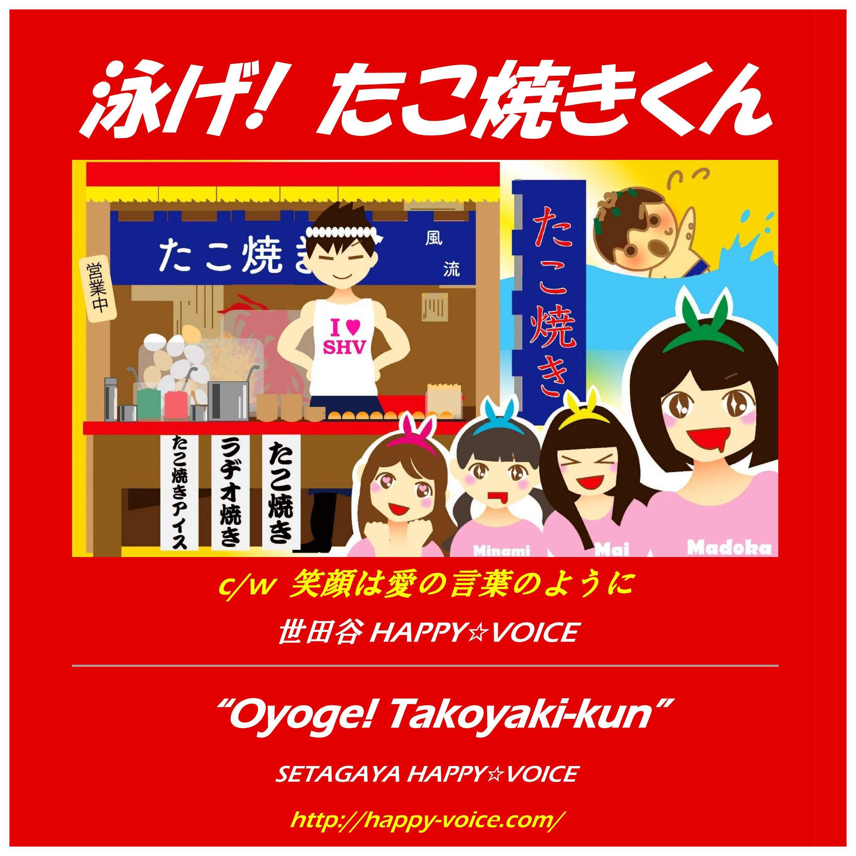 世田谷HAPPY☆VOICE 『泳げ! たこ焼きくん』 c/w  『笑顔は愛の言葉のように』