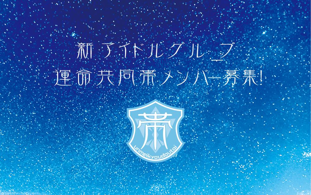 アイドルプロデューサーを目指すアイドル運命共同帯、新規メンバー募集!