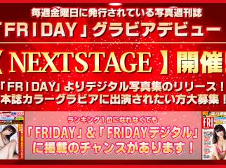 FRIDAY「NEXT STAGE」 #オーディション #アイドルオーディション #アイドル募集