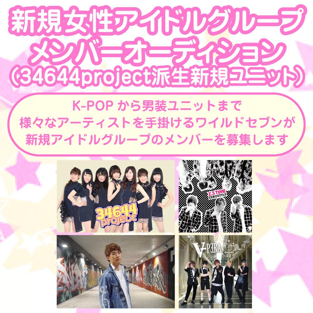 新規アイドルユニット『月が綺麗ですね』メンバー募集 #オーディション #アイドルオーディション #アイドル募集