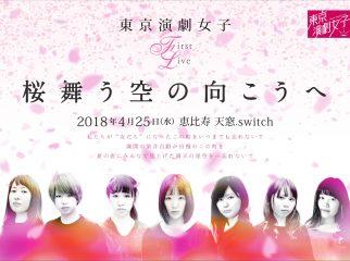 【東京演劇女子】第2期メンバー募集/6月に劇場公演デビュー!