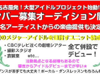 名古屋からメジャーデビューを目指す!アイドルオーディション開催決定!