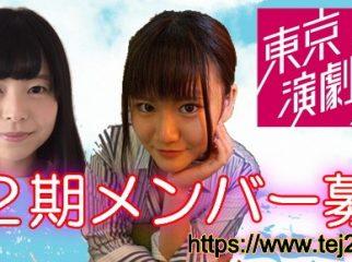 【東京演劇女子】演劇! 歌! ダンス! 第2期メンバー募集