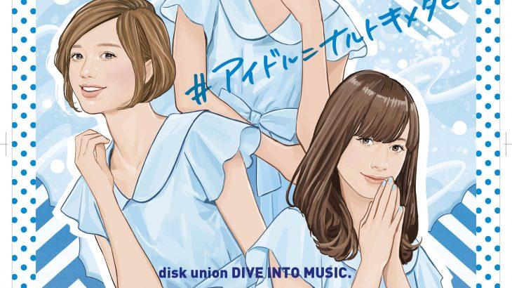 『diskunion DIVE INTO MUSIC. アイドルオーディション』開催!!