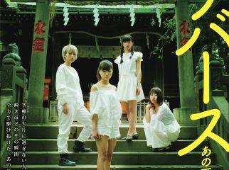 演劇×アイドル【東京演劇女子】第2期メンバー募集