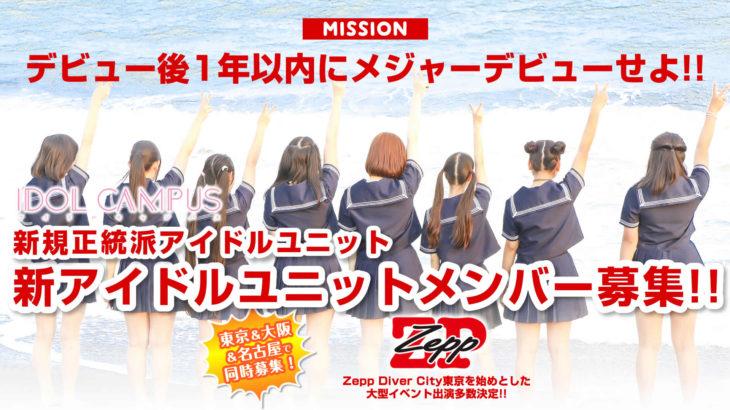 ミッションは、1年以内にメジャーデビューせよ!/新規正統派アイドルユニット 第1期生メンバー募集