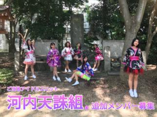 ご当地アイドルユニット 河内天誅組 追加メンバー&候補生募集!