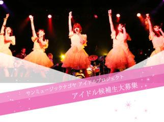 サンミュージック名古屋 アイドルユニットメンバー募集