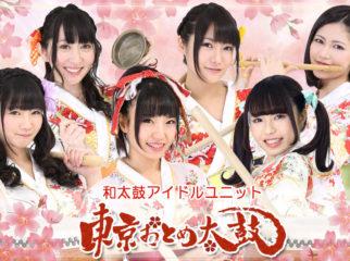 世界初&唯一の和太鼓・和楽器×アイドルユニット、新メンバー募集!