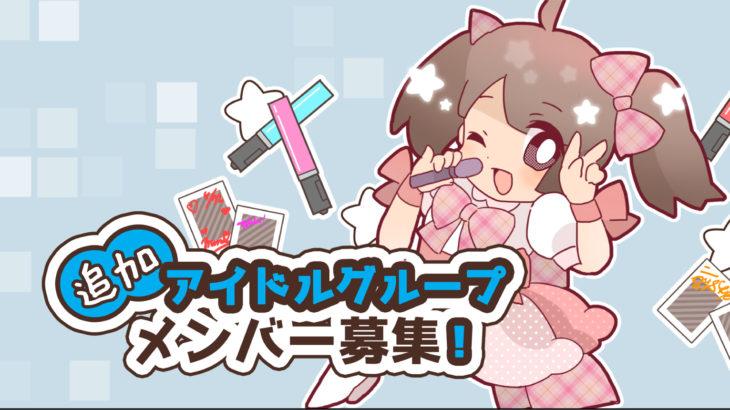 """新体制につき、ライブアイドル""""あミゅ~ずくらうん""""メンバー募集!"""