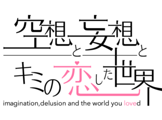 絶対的オシャレカワイイアイドル第1期メンバー大募集
