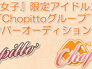 経験不問!大人アイドル『Chopittoグループ』追加メンバー募集!