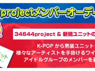 新規立ち上げアイドルグループ・34644project追加メンバー募集合同オーディション