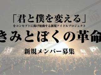 可愛いより格好良く。楽曲派アイドルグループ「きみとぼくの革命」新規メンバー募集。