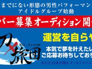 男性パフォーマンスアイドル 一刀×旅団第一期生オーディション開催