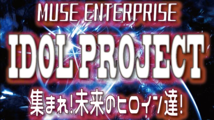Muse Idol Project 新グループメンバー募集