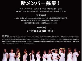 M!Nara × イロハサクラ コラボ新メンバー募集