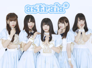 絶対的カワイイ超正統派アイドル 「アストレイア*」 追加メンバー募集