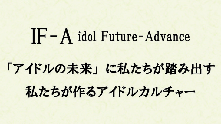 IF-Aアイドルオーディション開催!