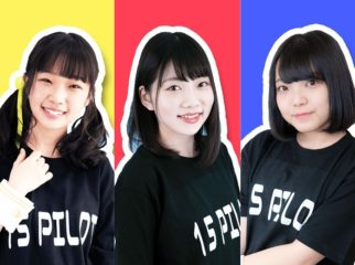 15PILOT追加メンバー&新ユニットメンバー募集