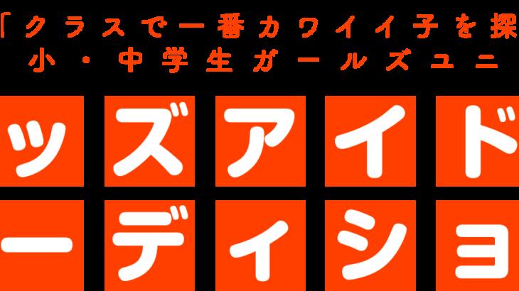 発掘育成型キッズアイドルオーディション「クラスで一番カワイイ子を探せ!」