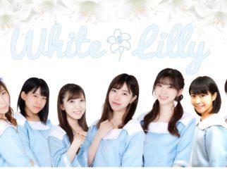 清楚系アイドル『WhiteLilly』メンバー募集