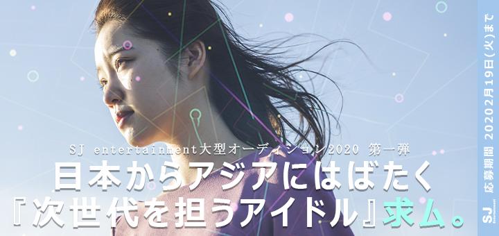 """【日本からアジアへはばたくアイドル""""求ム""""】 新アイドルグループ メンバーオーディション"""