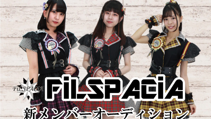 ダンスボーカルユニット「FiLSPACiA」新メンバー募集