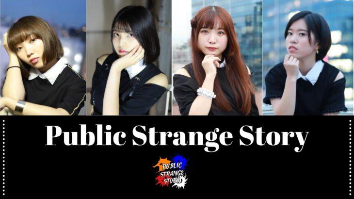 ロック系アイドル「Public Strange Story」追加メンバー募集!