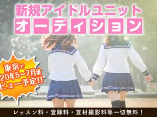 2020年初夏デビュー予定! 新アイドルユニット第一期生 メンバー募集!! / 本年より自社内に衣装制作の部署が新設!!