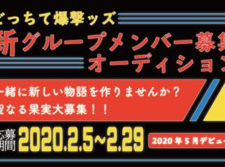 新ユニット「ニューコドモパラダイス」立ち上げメンバー募集!