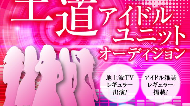 アイドル雑誌がバックアップ 新規募集!王道アイドルプロジェクト!