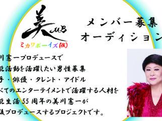 美川憲一プロデュースを勝ち取るための練習生ユニット【ミカワボーイズ(仮)】メンバー募集