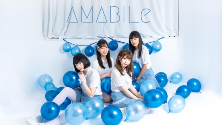 関西を中心に活動するアイドルグループ 「AMABILe(アマービレ)」新メンバー募集!