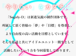 Sugirly-D新規アイドル 1期生オーディション