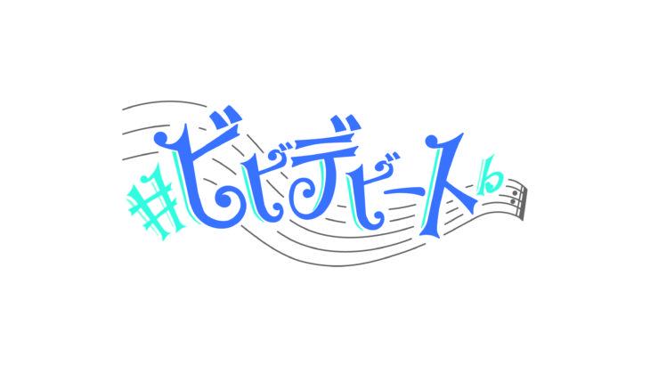 「♯ビビデビート♭」メンバーオーディション