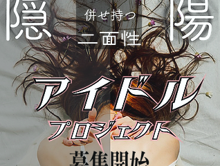 二面性アイドルプロジェクト・追加メンバー募集!
