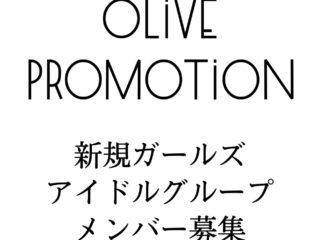 OLIVE PROMOTION 新規アイドルメンバー募集!