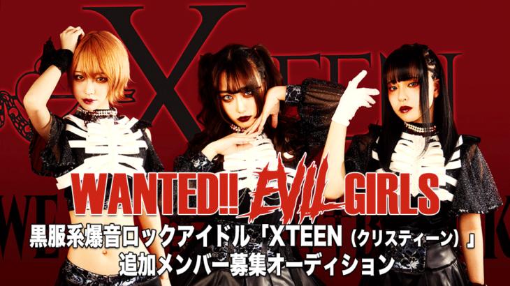 黒服系爆音パンクロックアイドル「XTEEN」追加メンバー募集