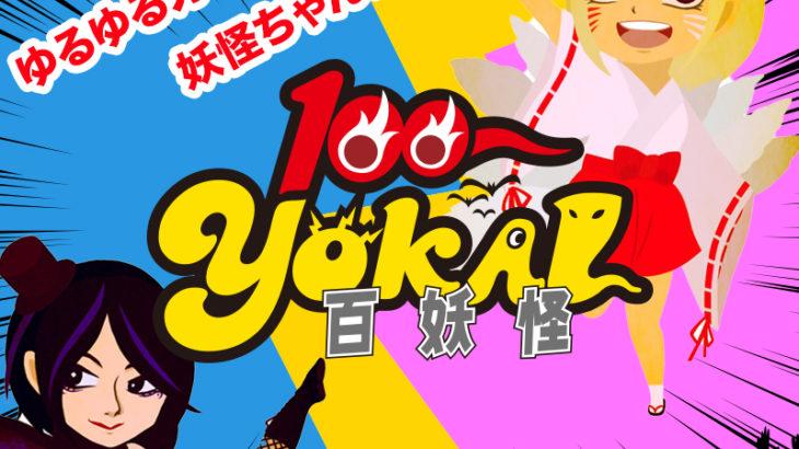 ゆるゆる可愛い妖怪ちゃんアイドル!100-YOKAIメンバー募集!